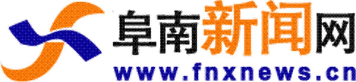 阜南新闻网